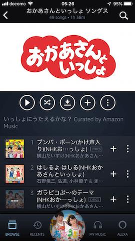 おかあさんといっしょamazon music unlimited