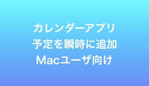 カレンダーアプリに爆速で予定を入力する裏技【MacのPCユーザー向け】