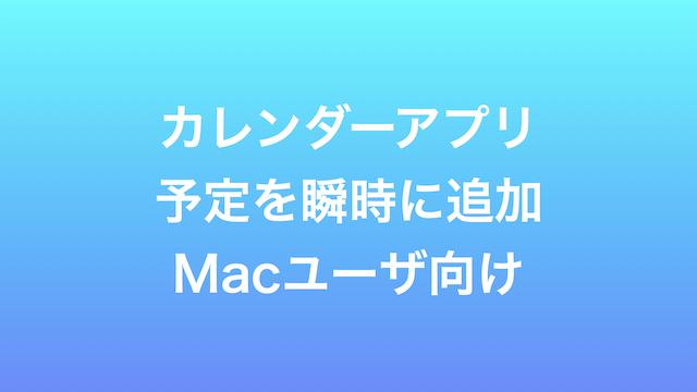 カレンダーアプリ 予定を瞬時に追加 Macユーザ向け