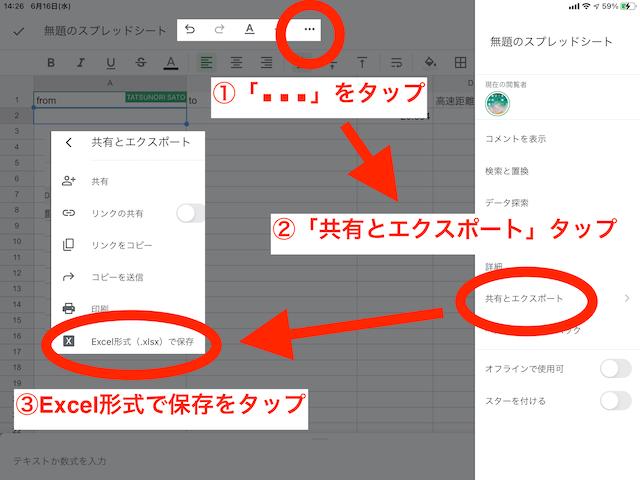 スプレッドシートエクセル形式保存アプリ版