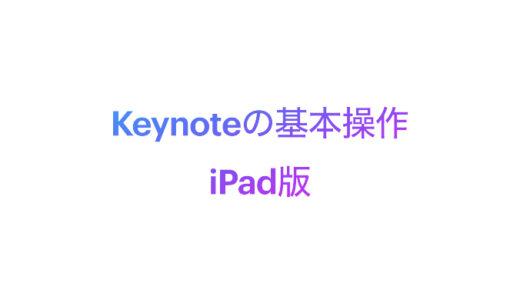 Keynoteの使い方・基本操作【iPad版】