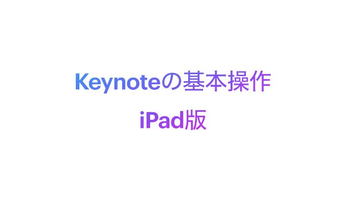 Keynoteの基本操作iPad版