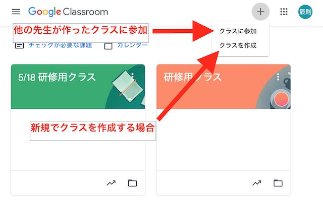 google classroom how to use