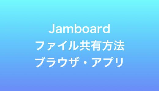 Google Jamboard ファイル共有方法【ブラウザ版・アプリ版】