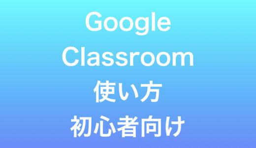 Google Classroomのはじめ方と使い方。画像多数で解説【教員向け】