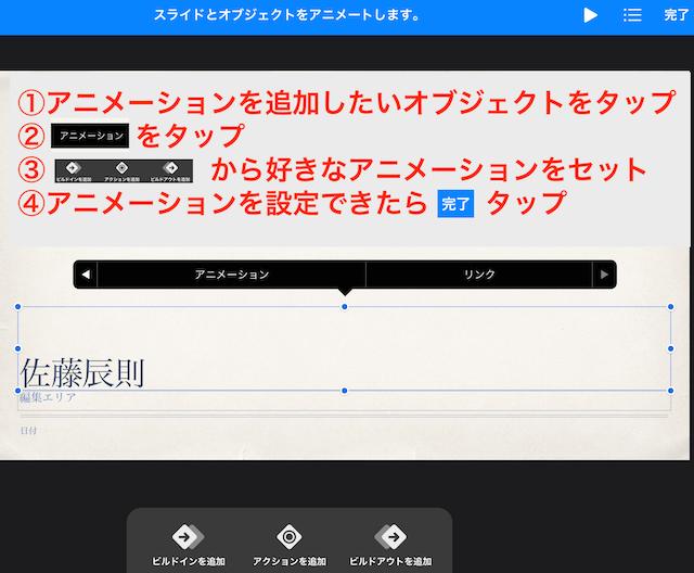 Keynote_アニメーション