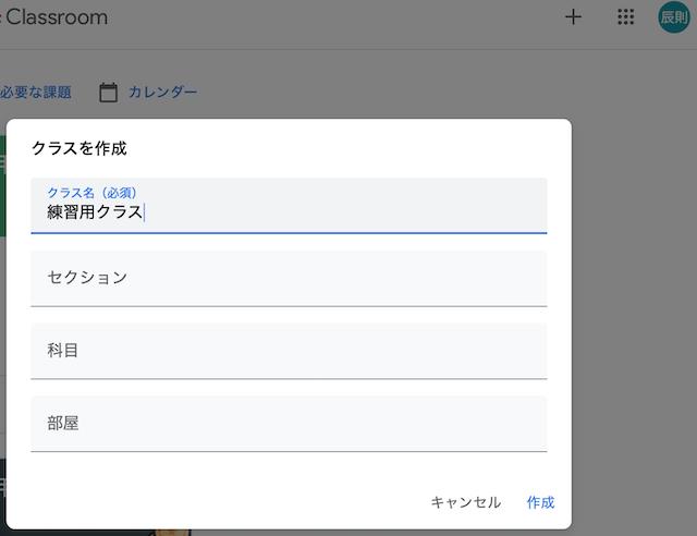 google classroom クラス作成
