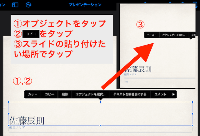 keynote_オブジェクトのコピー