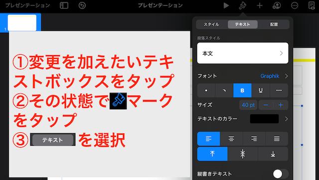 keynote_change_font