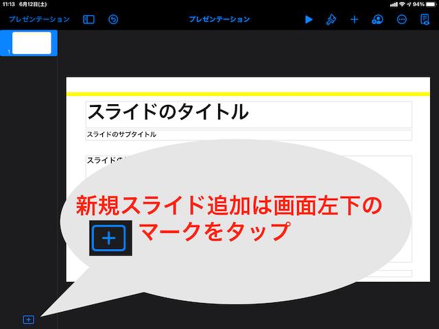 Keynote_新規スライド追加方法_iPad版