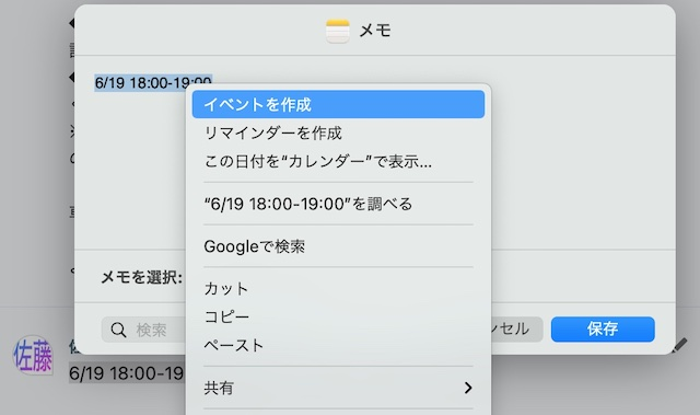 macカレンダー予定入力