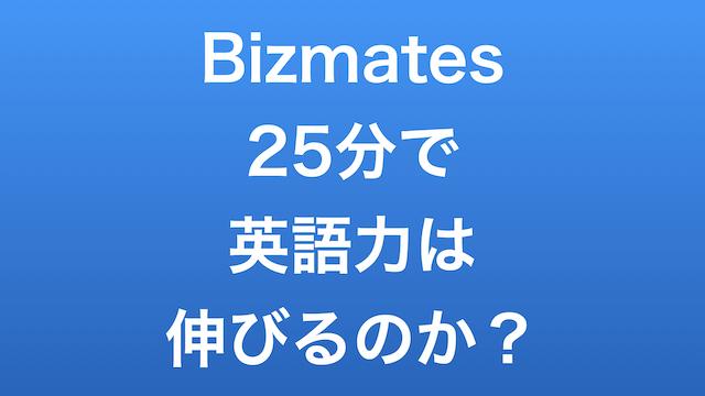 Bizmates 25分で英会話力は伸びるのか