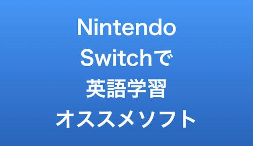英語学習におすすめのNintendo Switch厳選9作品