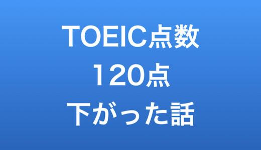 TOEICで合計点数が120点も下がった経験談と点数が伸びないと悩む人向けのアドバイス