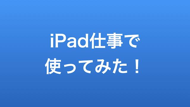 iPad仕事で使ってみた