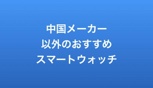 【中国製以外】スマートウォッチおすすめモデル・メーカー5選!【アメリカ他】