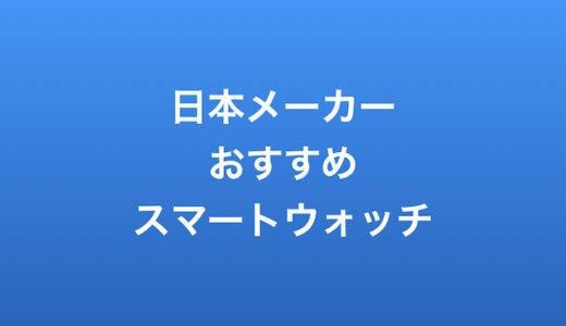 日本製スマートウォッチを5社比較【メーカー、おすすめモデル紹介(中国製以外)】