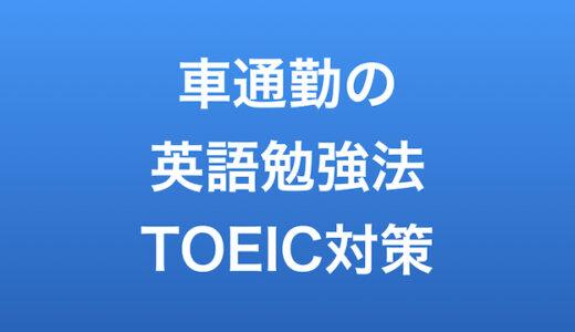 車通勤におすすめの英語勉強法とTOEIC対策【おすすめ教材やCDも紹介】