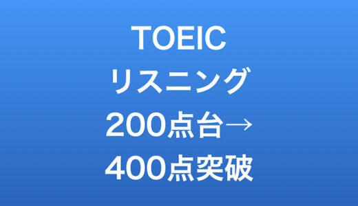 TOEICリスニング対策:200点台から400点台にするまでにやったことまとめ【使用した教材も紹介】