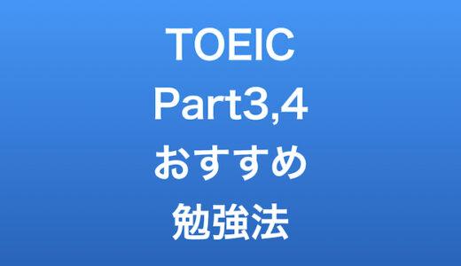 TOEIC Part3,4のおすすめ勉強法を徹底解説。聞き取れないの解消方法もあわせて紹介。
