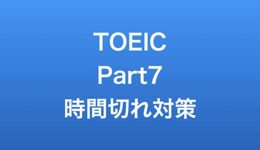 TOEIC Part7で時間切れにならないために難問を捨てよう。捨てるべき問題とは?【塗り絵対策】