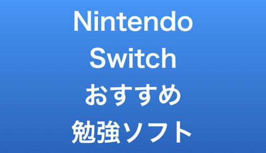 Nintendo Switch遊びながら勉強できるおすすめソフト9選!