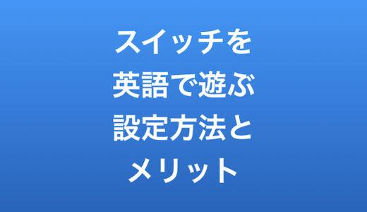 任天堂スイッチを言語設定「英語」で遊ぶ方法とメリット