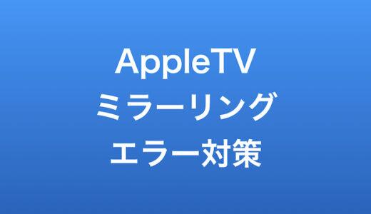 AppleTVのミラーリングトラブル対処方法7選【音が出ない他】